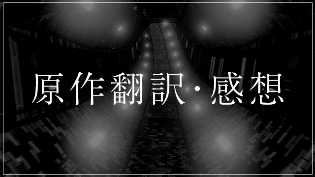 俺だけレベルアップな件 韓国翻訳・感想